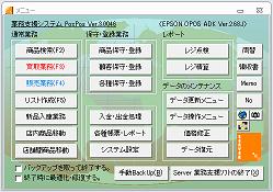 業務支援ソフトPOSPOSのイメージ