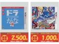 3DS_買取POP_ページ_08