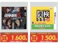 3DS_買取POP_ページ_18
