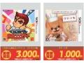 3DS_買取POP_ページ_15