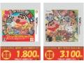 3DS_買取POP_ページ_16