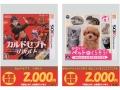 3DS_買取POP_ページ_09