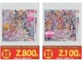 3DS_買取POP_ページ_02