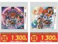 3DS_買取POP_ページ_05