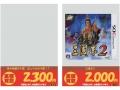 3DS_買取POP_ページ_20
