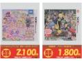 3DS_買取POP_ページ_03