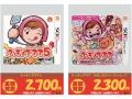 3DS_買取POP_ページ_14
