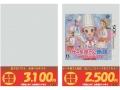 3DS_買取POP_ページ_17