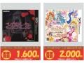 3DS_買取POP_ページ_19