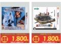 3DS_買取POP_ページ_06