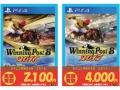 PS4_買取POP_ページ_012