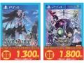 PS4_買取POP_ページ_002