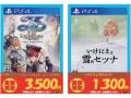 PS4_買取POP_ページ_009