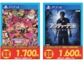 PS4_買取POP_ページ_006