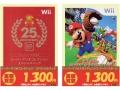 Wii_買取POP_ページ_05