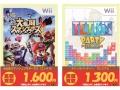 Wii_買取POP_ページ_08
