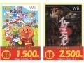 Wii_買取POP_ページ_01