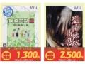 Wii_買取POP_ページ_03