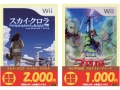 Wii_買取POP_ページ_06