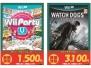 WiiUソフト買取金額